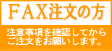 fax注文の方